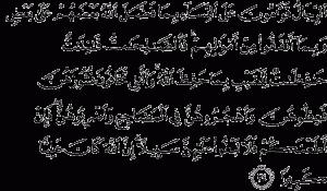 Sura 4:34 - Quran Text on Treatment of Women